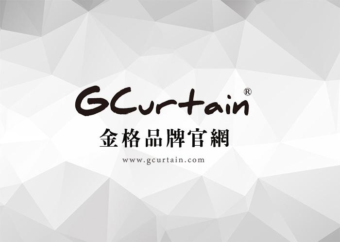 金格Gcurtain品牌官網